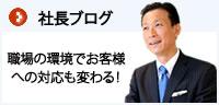 朝7時から朝礼 代表の鈴木俊です。