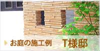 お庭の施工例