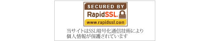 国際品質規格ISO9001:2000認証取得。当サイトはSSL暗号化通信技術により個人情報が保護されいます。
